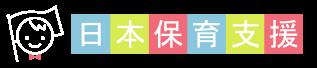 日本の子どもを応援するー日本保育支援株式会社